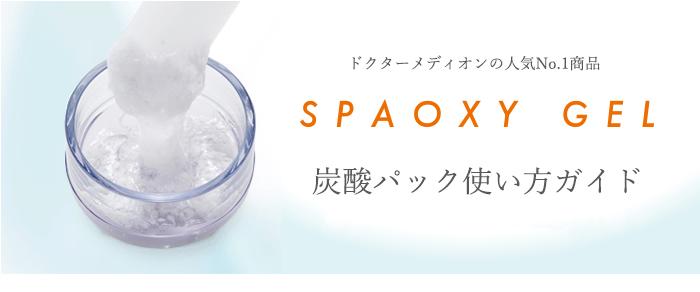 ドクターメディオンの人気No.1商品!SPAOXY GEL低分子ヒアルロン酸/ローヤルゼリーエキス/バラエキス/シコンエキス炭酸パック使い方ガイド