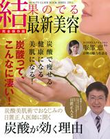 結果のでる最新美容 Beauty Guide Book Series 2015