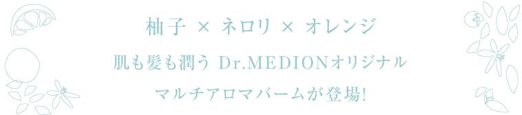 柚子×ネロリ×オレンジ 肌も髪も潤うDr.MEDIONオリジナルマルチアロマバームが登場!