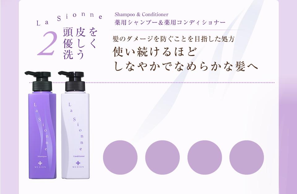 2.頭皮を優しく洗う 薬用シャンプー&薬用コンディショナー 髪のダメージを防ぐことを目指した処方 使い続けるほどしなやかでなめらかな髪へ
