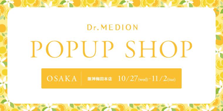 ドクターメディオン15周年記念 POP UP