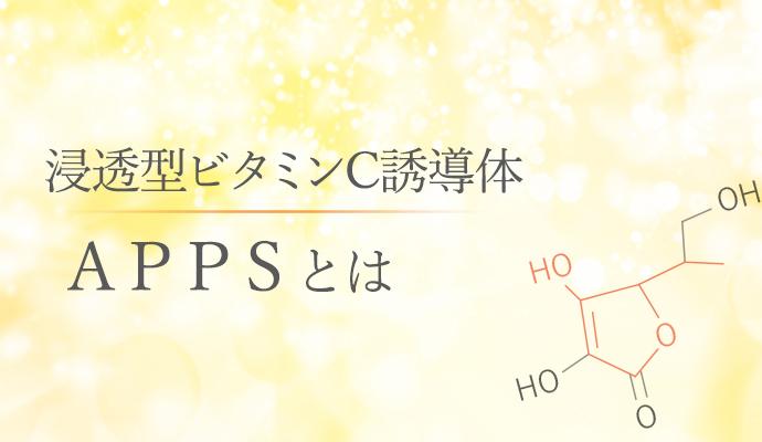 浸透型ビタミンC誘導体APPSとは何か?