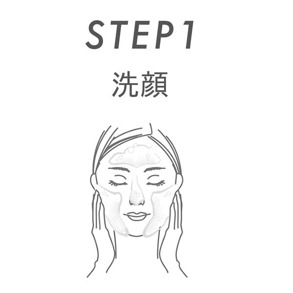 STEP1 洗顔
