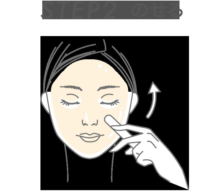 STEP2 のせる