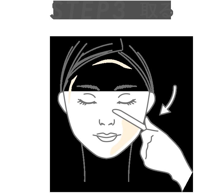 STEP3 とる